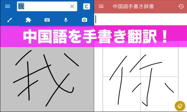 語 手書き 中国 翻訳